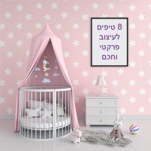 חדר ילדים פרקטי נוח בטיחותי ומעוצב